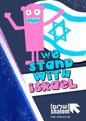 final_we_stand_with_israel.jpg